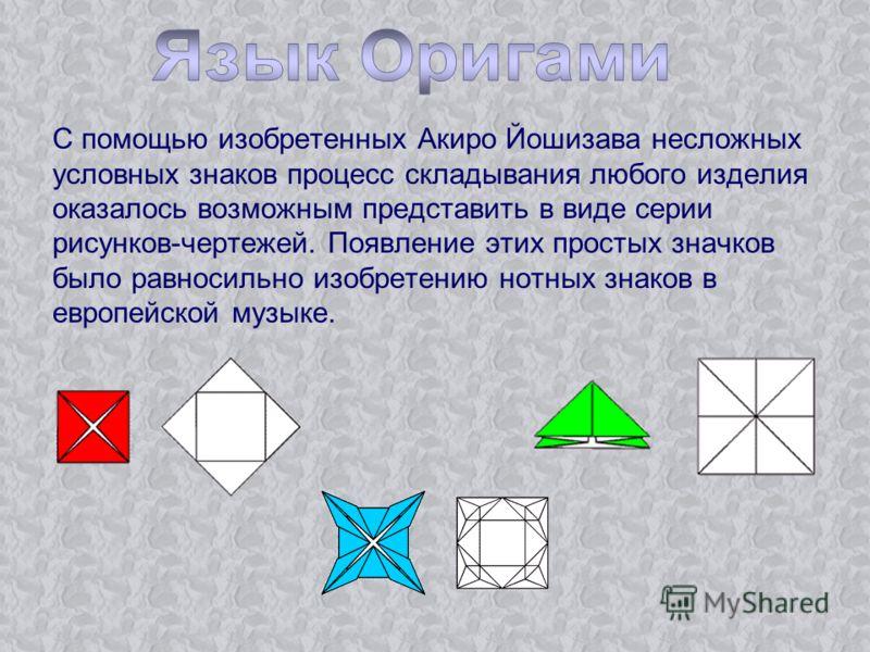 С помощью изобретенных Акиро Йошизава несложных условных знаков процесс складывания любого изделия оказалось возможным представить в виде серии рисунков-чертежей. Появление этих простых значков было равносильно изобретению нотных знаков в европейской