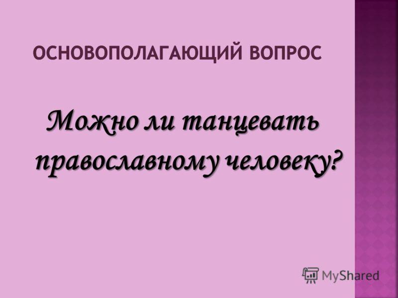 Можно ли танцевать православному человеку?