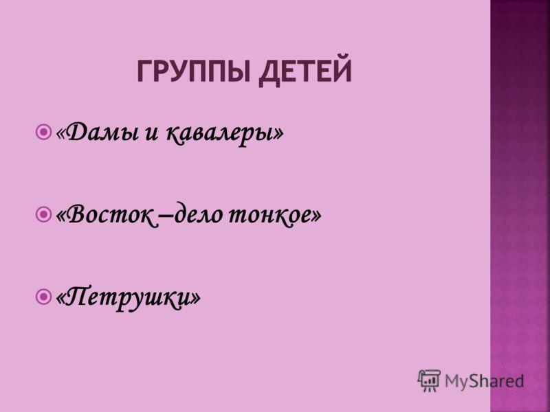 «Дамы и кавалеры» «Восток –дело тонкое» «Петрушки»