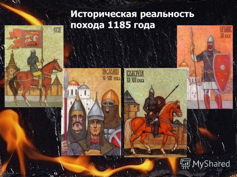 Историческая реальность похода 1185 года
