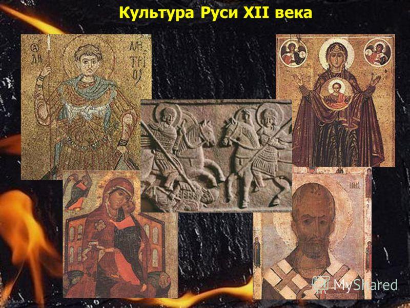 Культура Руси XII века