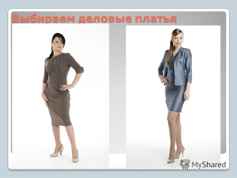 Выбираем деловые платья