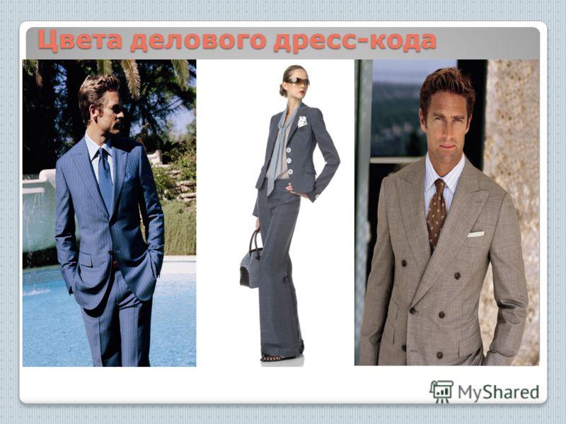 Цвета делового дресс-кода