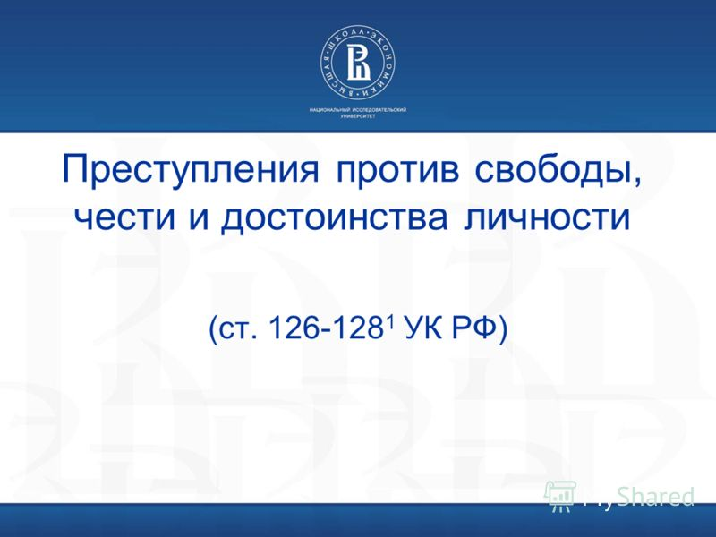 Преступления против свободы, чести и достоинства личности (ст. 126-128 1 УК РФ)