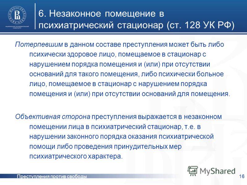 Статья 128 уголовный кодекс форум нумизматов ссср