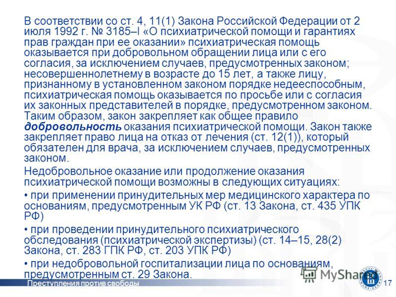 Преступления против свободы17 В соответствии со ст. 4, 11(1) Закона Российской Федерации от 2 июля 1992 г. 3185–I «О психиатрической помощи и гарантиях прав граждан при ее оказании» психиатрическая помощь оказывается при добровольном обращении лица и