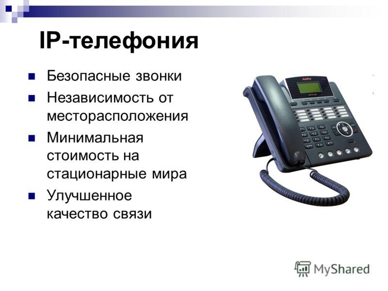 IP-телефония Безопасные звонки Независимость от месторасположения Минимальная стоимость на стационарные мира Улучшенное качество связи
