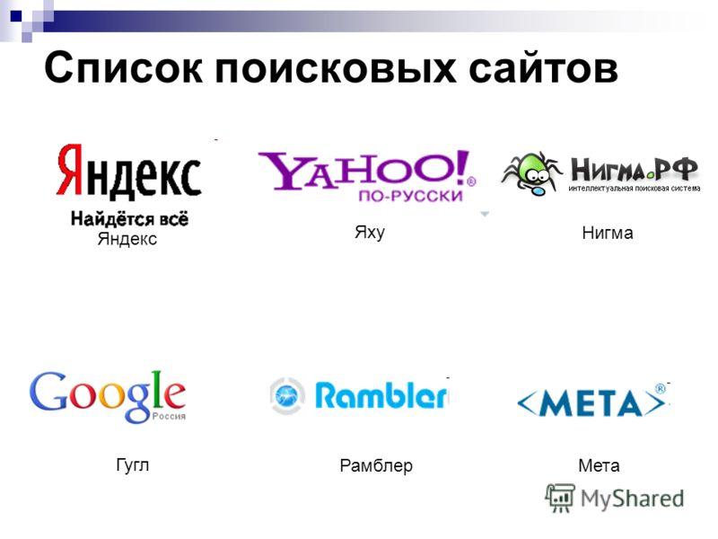 Список поисковых сайтов Яху Яндекс Гугл Нигма РамблерМета