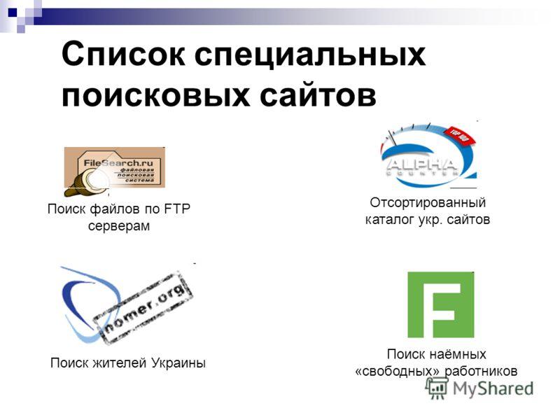 Список специальных поисковых сайтов Поиск файлов по FTP серверам Отсортированный каталог укр. сайтов Поиск жителей Украины Поиск наёмных «свободных» работников