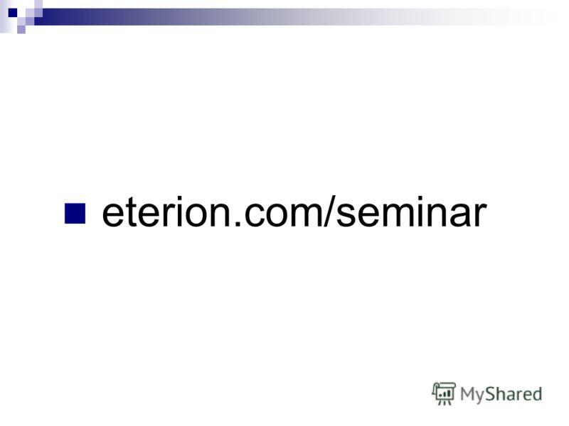 eterion.com/seminar