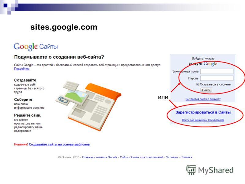 или sites.google.com