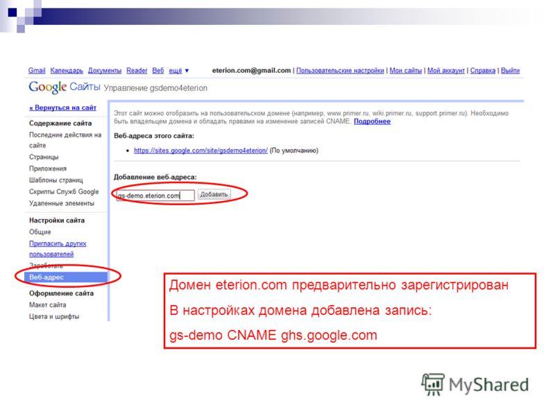 Домен eterion.com предварительно зарегистрирован В настройках домена добавлена запись: gs-demo CNAME ghs.google.com