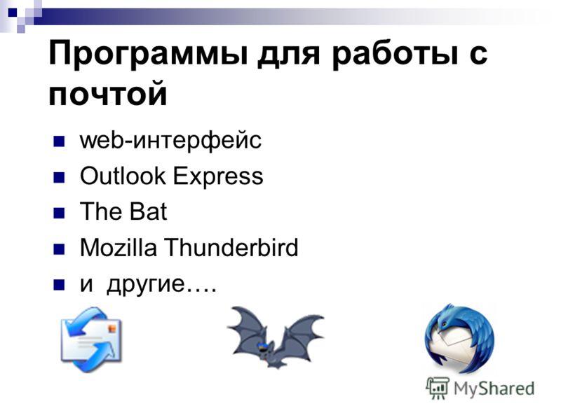 Программы для работы с почтой web-интерфейс Outlook Express The Bat Mozilla Thunderbird и другиe….