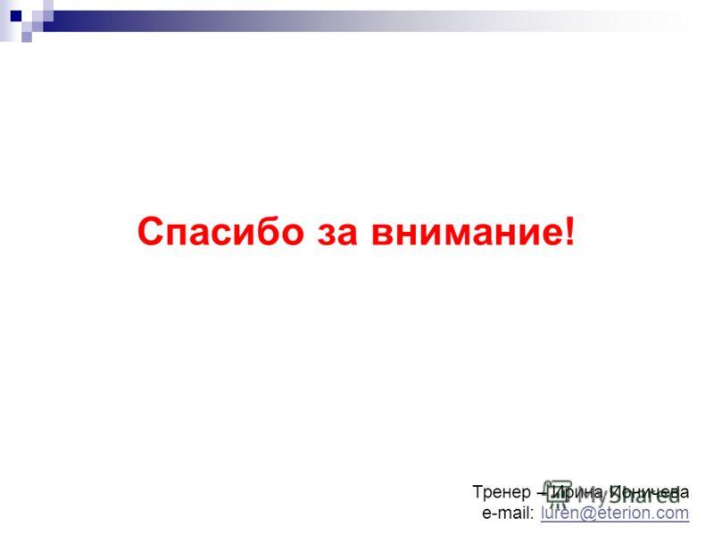 Спасибо за внимание! Тренер – Ирина Ионичева e-mail: luren@eterion.comluren@eterion.com