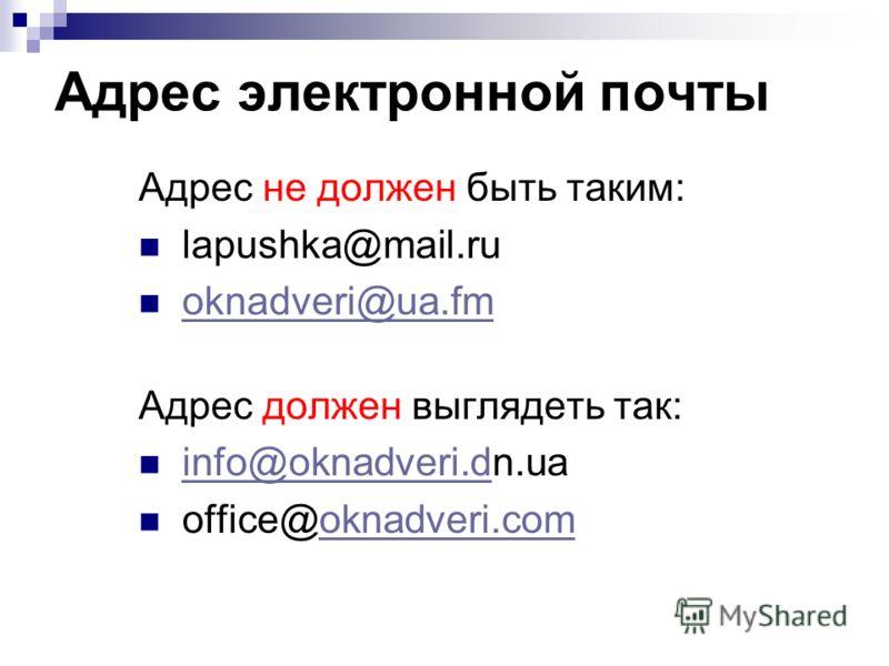 Адрес электронной почты Адрес не должен быть таким: lapushka@mail.ru oknadveri@ua.fm Адрес должен выглядеть так: info@oknadveri.dn.ua info@oknadveri.d office@oknadveri.comoknadveri.com