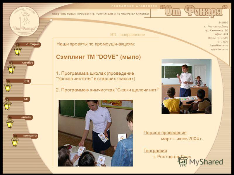 Наши проекты по промоушн-акциям: BTL - направление Сэмплинг ТМ
