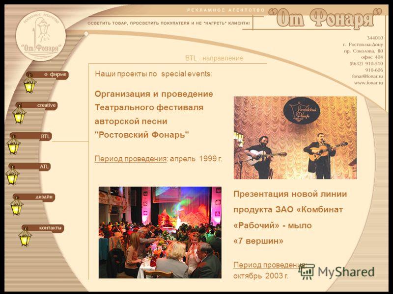 Наши проекты по special events: BTL - направление Организация и проведение Театрального фестиваля авторской песни