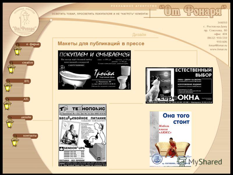Макеты для публикаций в прессе Дизайн