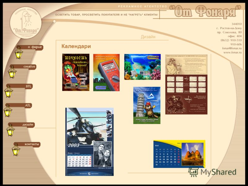 Календари Дизайн