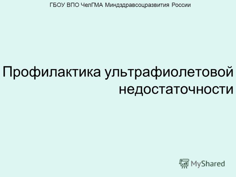 Профилактика ультрафиолетовой недостаточности ГБОУ ВПО ЧелГМА Миндздравсоцразвития России
