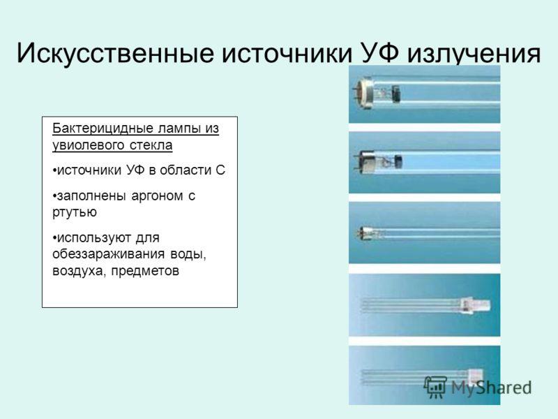 Искусственные источники УФ излучения Бактерицидные лампы из увиолевого стекла источники УФ в области С заполнены аргоном с ртутью используют для обеззараживания воды, воздуха, предметов