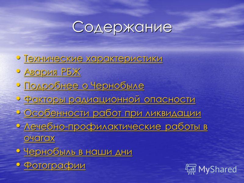 Содержание Технические характеристики Технические характеристики Технические характеристики Технические характеристики Авария РБЖ Авария РБЖ Авария РБЖ Авария РБЖ Подробнее о Чернобыле Подробнее о Чернобыле Подробнее о Чернобыле Подробнее о Чернобыле