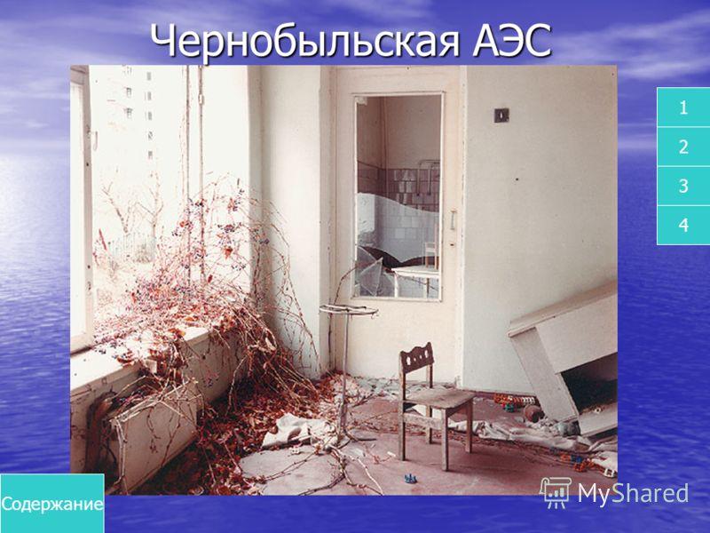 Чернобыльская АЭС 1 2 4 3