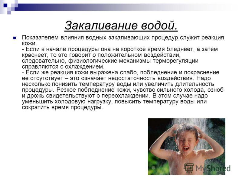 Закаливание водой. Показателем влияния водных закаливающих процедур служит реакция кожи. - Если в начале процедуры она на короткое время бледнеет, а затем краснеет, то это говорит о положительном воздействии, следовательно, физиологические механизмы