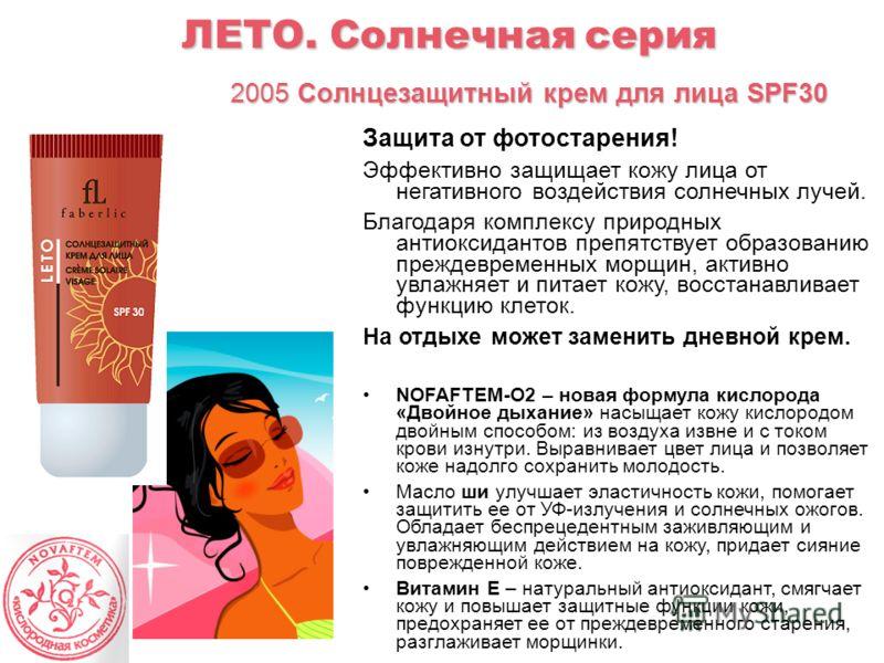 ЛЕТО. Солнечная серия 2005 Солнцезащитный крем для лица SPF30 Защита от фотостарения! Эффективно защищает кожу лица от негативного воздействия солнечных лучей. Благодаря комплексу природных антиоксидантов препятствует образованию преждевременных морщ