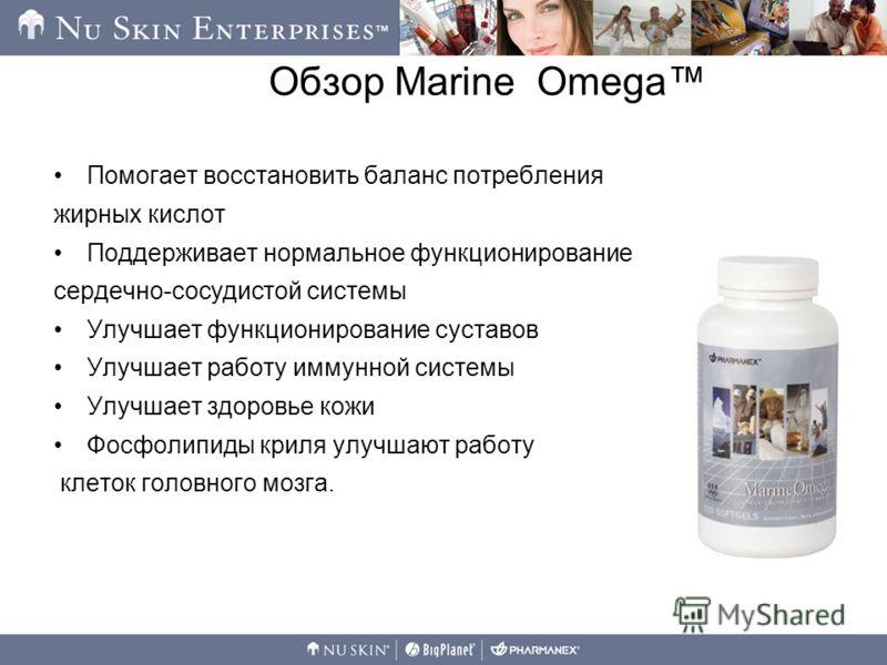 Обзор Marine Omega Помогает восстановить баланс потребления жирных кислот Поддерживает нормальное функционирование сердечно-сосудистой системы Улучшает функционирование суставов Улучшает работу иммунной системы Улучшает здоровье кожи Фосфолипиды крил
