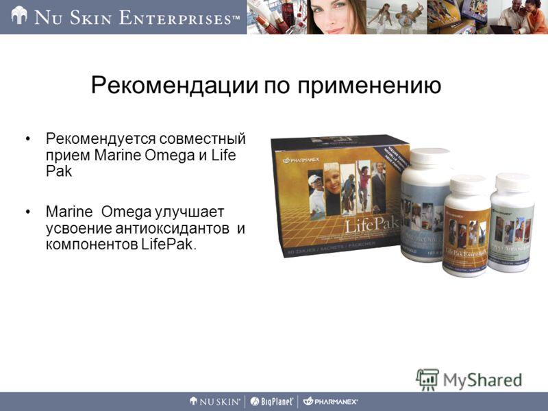 Рекомендации по применению Рекомендуется совместный прием Marine Omega и Life Pak Marine Omega улучшает усвоение антиоксидантов и компонентов LifePak.