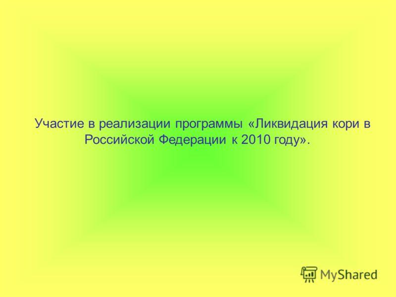 Участие в реализации программы «Ликвидация кори в Российской Федерации к 2010 году».