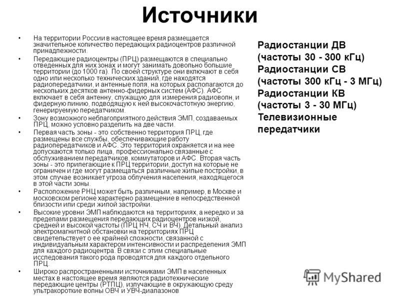 Источники На территории России в настоящее время размещается значительное количество передающих радиоцентров различной принадлежности. Передающие радиоцентры (ПРЦ) размещаются в специально отведенных для них зонах и могут занимать довольно большие те