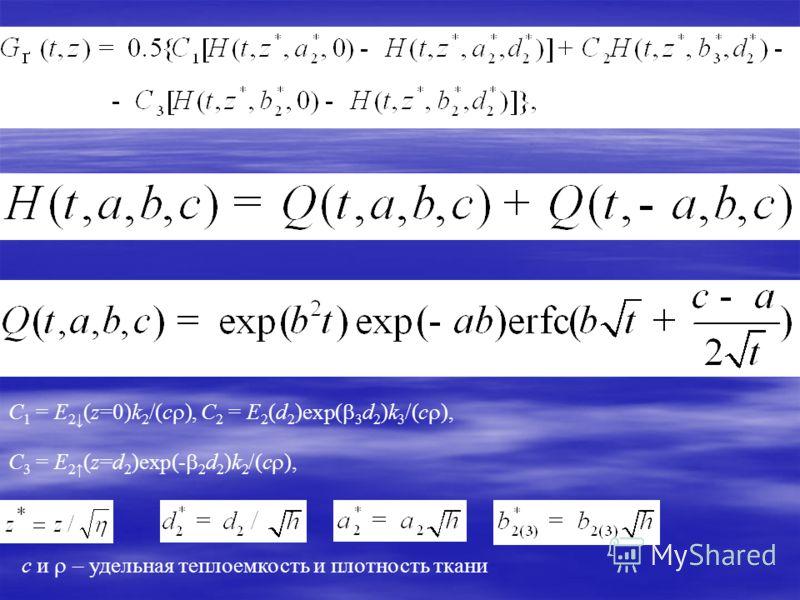 C 1 = E 2 (z=0)k 2 /(c ), C 2 = E 2 (d 2 )exp( 3 d 2 )k 3 /(c ), C 3 = E 2 (z=d 2 )exp(- 2 d 2 )k 2 /(c ), c и – удельная теплоемкость и плотность ткани