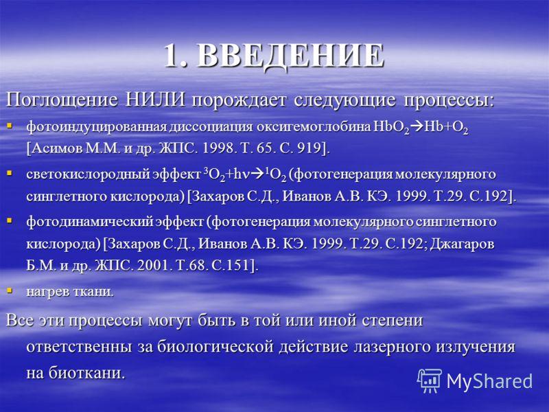 1. ВВЕДЕНИЕ Поглощение НИЛИ порождает следующие процессы: фотоиндуцированная диссоциация оксигемоглобина HbO 2 Hb+O 2 [Асимов М.М. и др. ЖПС. 1998. Т. 65. С. 919]. фотоиндуцированная диссоциация оксигемоглобина HbO 2 Hb+O 2 [Асимов М.М. и др. ЖПС. 19