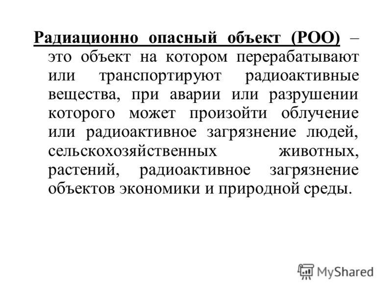 Рис.1. Количество и тяжесть последствий аварий на ХОО в Российской Федерации за период 1994-2002г.