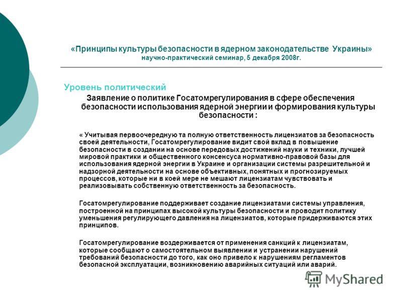 «Принципы культуры безопасности в ядерном законодательстве Украины» научно-практический семинар, 5 декабря 2008г. Уровень политический Заявление о политике Госатомрегулирования в сфере обеспечения безопасности использования ядерной энергии и формиров