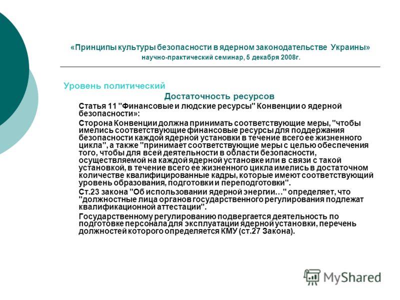 «Принципы культуры безопасности в ядерном законодательстве Украины» научно-практический семинар, 5 декабря 2008г. Уровень политический Достаточность ресурсов Статья 11