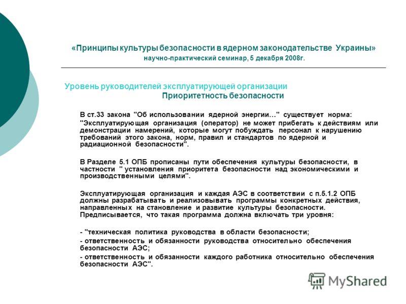 «Принципы культуры безопасности в ядерном законодательстве Украины» научно-практический семинар, 5 декабря 2008г. Уровень руководителей эксплуатирующей организации Приоритетность безопасности В ст.33 закона