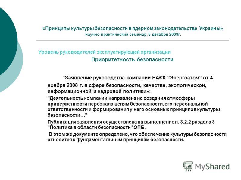 «Принципы культуры безопасности в ядерном законодательстве Украины» научно-практический семинар, 5 декабря 2008г. Уровень руководителей эксплуатирующей организации Приоритетность безопасности
