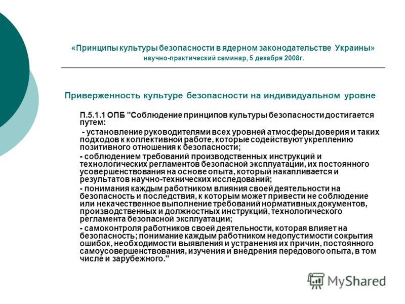 «Принципы культуры безопасности в ядерном законодательстве Украины» научно-практический семинар, 5 декабря 2008г. Приверженность культуре безопасности на индивидуальном уровне П.5.1.1 ОПБ