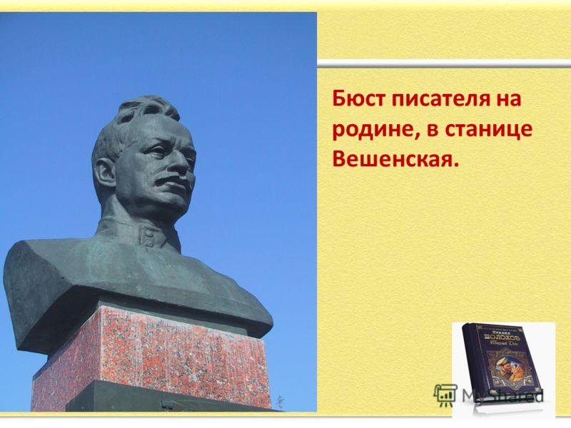 Бюст писателя на родине, в станице Вешенская.