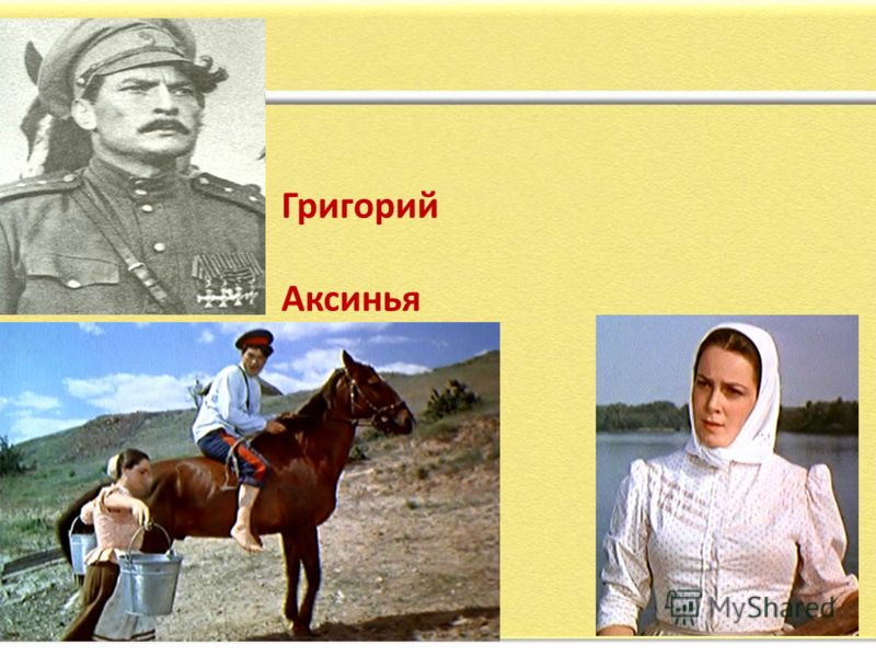 Григорий Аксинья