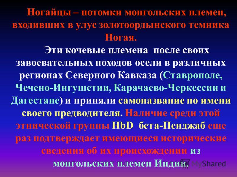 Ногайцы – потомки монгольских племен, входивших в улус золотоордынского темника Ногая. Эти кочевые племена после своих завоевательных походов осели в различных регионах Северного Кавказа (Ставрополе, Чечено-Ингушетии, Карачаево-Черкессии и Дагестане)