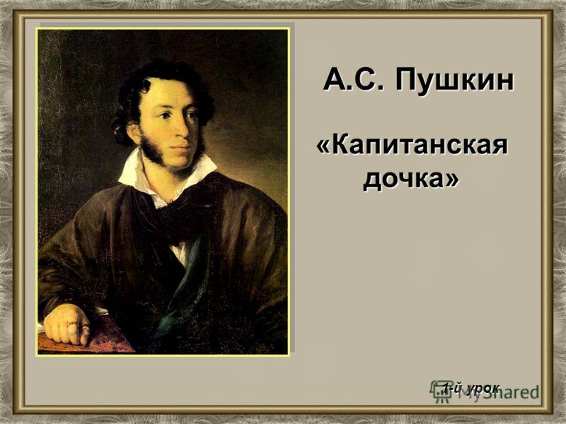 А.С. Пушкин «Капитанская дочка» 1-й урок