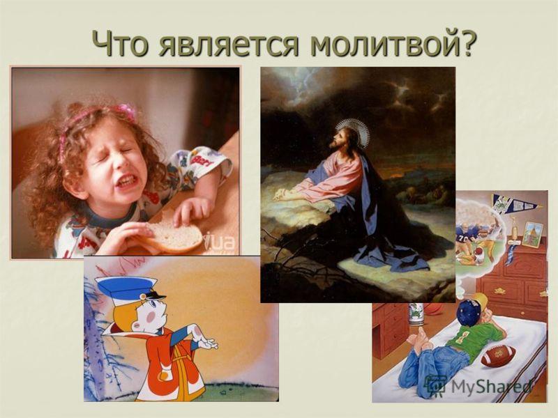 Что является молитвой?