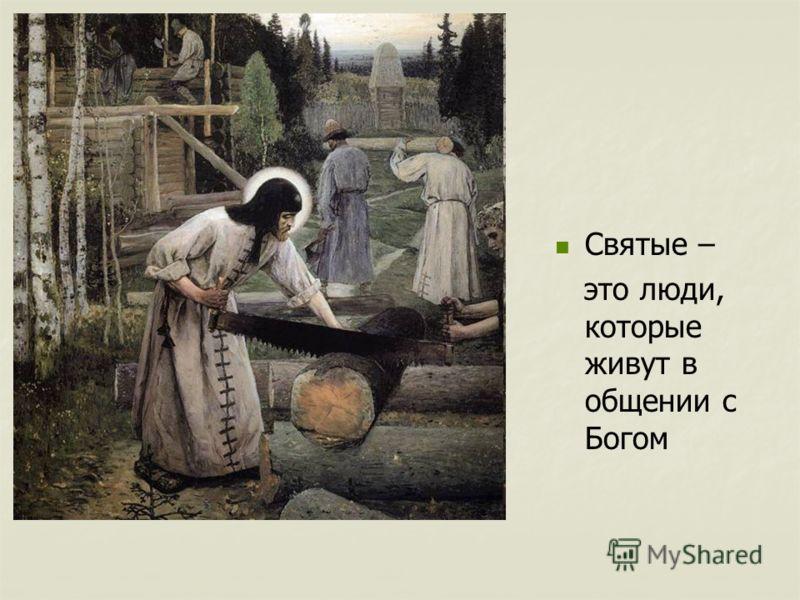 Святые – это люди, которые живут в общении с Богом