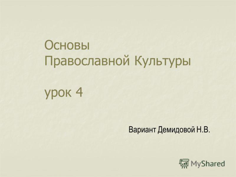 Основы Православной Культуры урок 4 Вариант Демидовой Н.В.