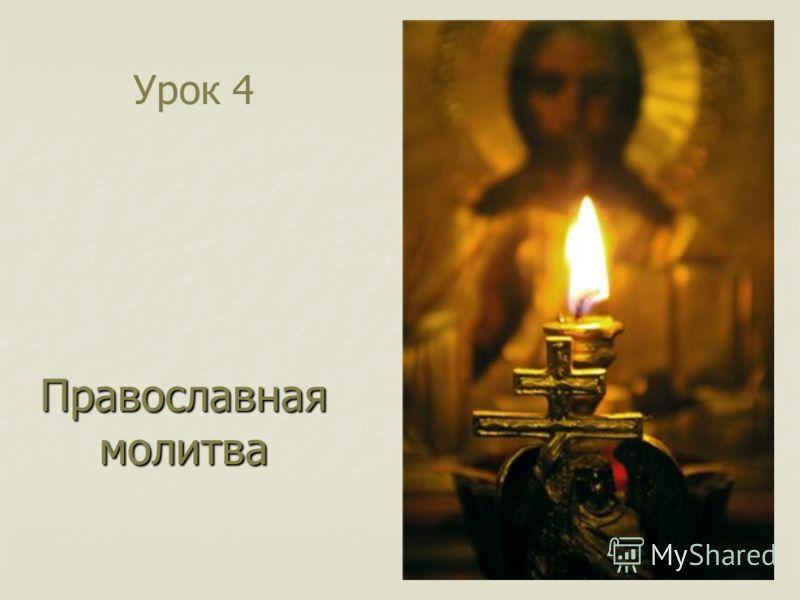 Православная молитва Урок 4