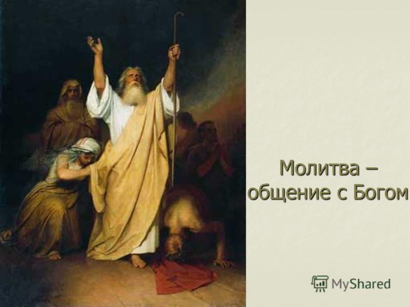 Молитва – общение с Богом